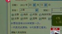 上海:国庆黄金周部分列车车票试行网上预约[东方新闻]