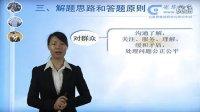 内蒙古光华--2012年内蒙古政法干警面试辅导视频(五)
