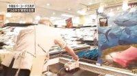 日本超市生鲜食品降价促销方案