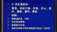 中国医科大学 西医内科学第四十讲