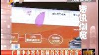 广州中小客车指标首次竞拍完成 都市热线 120829