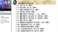 中山大学 社会调查原理与方法 52讲 视频教程