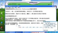 【数据恢复软件EasyRecovery Professional的详细操作教程】