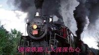 伤心铁路人-哈密铁路版-DJ江江QQ:512161920