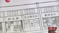 八旬老人手绘  再现闵行老街风貌[看东方]