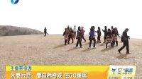 视频: 永泰云顶:看自然奇观 住QQ蛋居 早安福建 20140130 标清