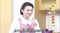 美食好简单20121108 鲜虾芦笋卷 百页松阪猪