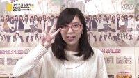 SKE48リクエストアワー~ メンバーカウントダウンメッセージ 3位