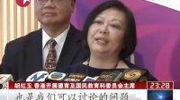 香港:学校可弹性推行德育及国民教育