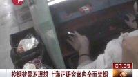 控烟效果不理想  上海正研究室内全面禁烟[看东方]