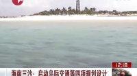 海南三沙:启动岛际交通等四项规划设计 [东方午新闻]
