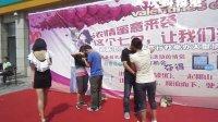 2012八月大庆七夕情定百脑汇激吻大赛上午场第三场吃西瓜大赛