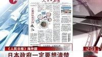 《人民日报》海外版:日本政府一定要想清楚[东方午新闻]