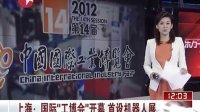 """上海:国际""""工博会""""开幕  首设机器人展[东方午新闻]"""