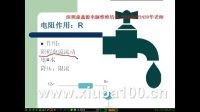 视频: 深圳森鑫源电脑维修培训-电阻