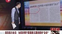 """新华每日电讯:如何听懂宁要奥数不要拼爹的""""杂音""""[看东方]"""