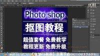 [PS]photoshop cs6从头学起第03集 ----【登靓ps教程】