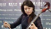 女马头琴演奏家:苏尔格 现场演奏《天上的风》