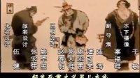 水浒传(片尾曲)(天时地利人和)
