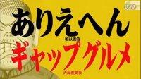 【zoo字幕组】20120731_ありえへん∞世界 関ジャニ∞全員集合スペシャル!8 CUT