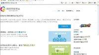 视频: QQ开放平台视频教程之注册开放平台_LAMP兄弟连 PHP Linux 视频 教程