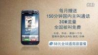 中国移动统一套餐资料视频介绍3分钟完整版