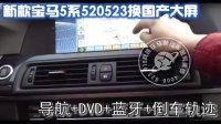 新款宝马5系520523换国产大屏 导航蓝牙DVD轨迹