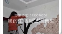 邯郸壁优特、丹云墙衣总代理 施工照片QQ1102834473