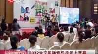 2012大宁国际音乐季沪上开幕[新娱乐在线]