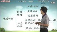 2012年山东政法干警考试-文综-地理3