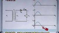 电子元器件与实用电路基础12-直流稳压电源