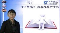 内蒙古光华教育--2012内蒙古政法干警面试辅导视频(三)
