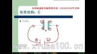 视频: 深圳森鑫源电脑维修培训-电子基础-电容