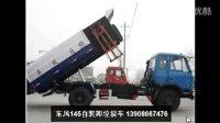垃圾车 挂桶垃圾车 自装卸垃圾车 环卫垃圾车厂家价格--湖北程力集团环卫垃圾车厂