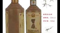 视频: 白酒招商|贵州白酒加盟|茅台镇白酒招商|习鼎酒业公司招代理商
