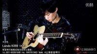 世音琴行雅马哈专卖店试听-LANDO STAR K350 单板民谣吉他