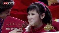 2014北京电视台春节联欢晚会全程回顾