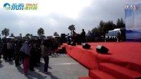 永泰自行车总决赛颁奖典礼在云顶景区隆重举行永泰便民网报导!
