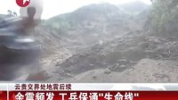 """云贵交界处地震后续:余震频发  工兵保通""""生命线""""[看东方]"""