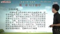 2012年山东政法干警考试-行测-言语理解3-中公刘文波