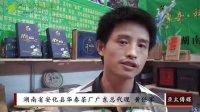 视频: 湖南省安化县华泰茶厂广东总代理 黄任军 总经理