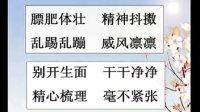 视频: 《雪顿节上看赛牛》 辽宁省葫芦岛市第二实验小学 QQ8032446