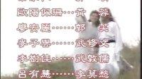 神雕侠侣 刘德华陈玉莲83版片尾曲