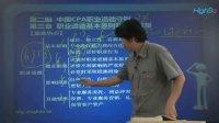 视频: 2013尚德嗨学网【注册会计师】审计串讲 QQ908773689