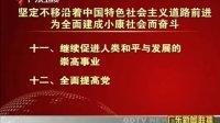 新华社全文发布 121118 广东新闻联播