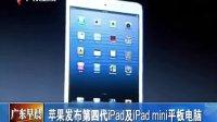 苹果发布第四代iPad及iPad mini平板电脑,全球又一轮追捧