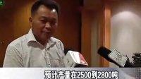 视频: 狄美华阳澄湖大闸蟹2012年产品发布会,杭州台报道完整版 大闸蟹咨询QQ:1933413305