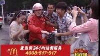 辽宁广播电视台 《超级粉丝团》之麦当劳麦乐送体验 官方视频发布