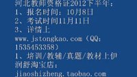 2013年河北邯郸教师资格证报名时间考试时间试题答案教材真题培训02