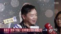 葉啟田《愛拼才會贏》巡演開賣記者會 媒體訪問